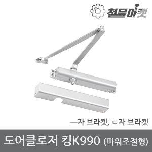 킹 K990 도어클로저 도어체크 방화문 주차장 속도조절