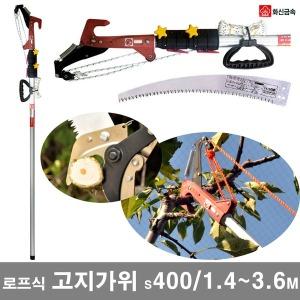 로프식 고지가위/고지톱 S400/3.6M 전지가위 가지치기