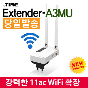 ipTIME Extender-A3MU 와이파이증폭기/확장기/무선AP