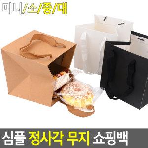 심플 정사각 무지 쇼핑백 정사각쇼핑백 종이백 종이쇼