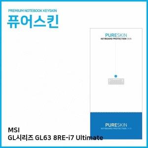 E.MSI GL시리즈 GL63 8RE-i7 Ultimate 키스킨 키커버