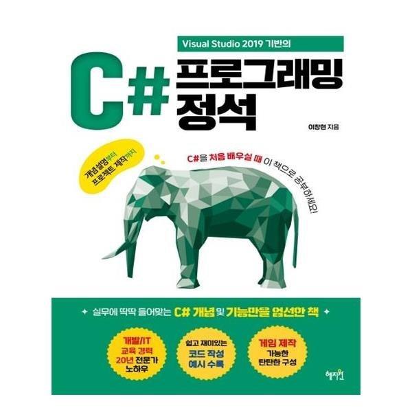 C  프로그래밍 정석(비주얼 스튜디오 2019 기반) 씨샵 혜지원
