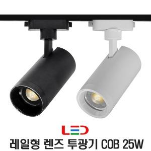 LED/레일조명/레일조명/레일등/기구/원통/스포트/PAR