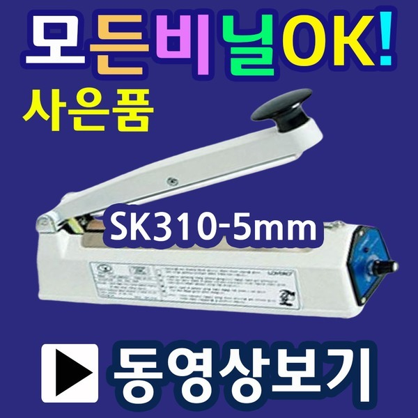 모든비닐2초밀봉 SK310-5mm 밀봉포장기 핸드실링기
