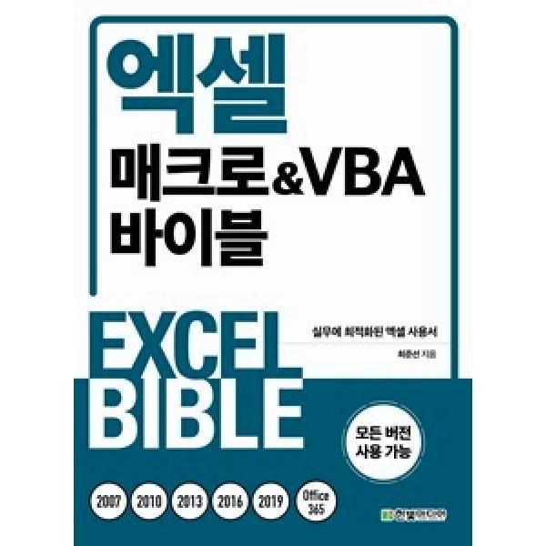 엑셀 매크로 / VBA 바이블(모든 버전 사용 가능)