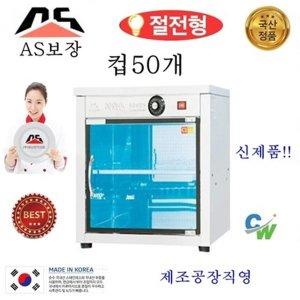본사정품 DS-701열탕 컵소독기 자외선살균건조 절전형