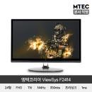 엠텍코리아 ViewSys F2414 리얼 144 HDR 게이밍