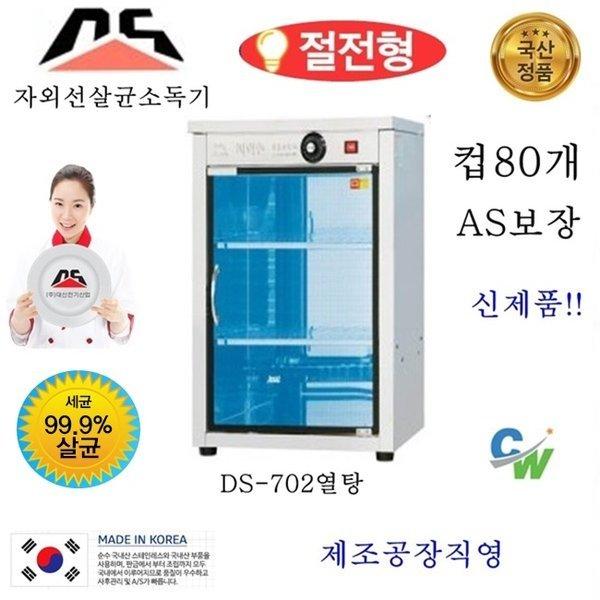 DS-702 열탕 살균 건조 컵소독기 식기수저 절전형