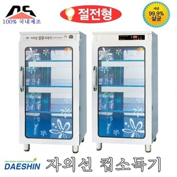 공장직영 컵소독기 DS-704 열탕 식기살균기 절전형
