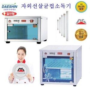 본사정품 DS-701 컵소독기 자외선살균소독기 절전형