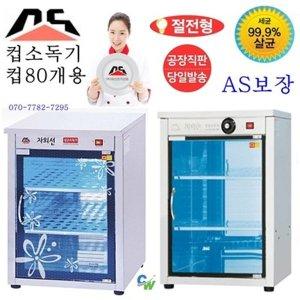 본사정품 DS-702 열탕 컵소독기 자외선소독기 최신품