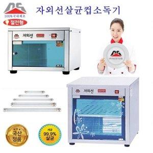 본사정품 DS-701 자외선살균기 컵소독기 식기소독기