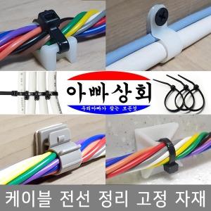 배선 전선정리 케이블 타이 클램프 홀더 마운트 클립