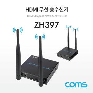HDMI 무선 송수신기 / 최대 300m ZH397