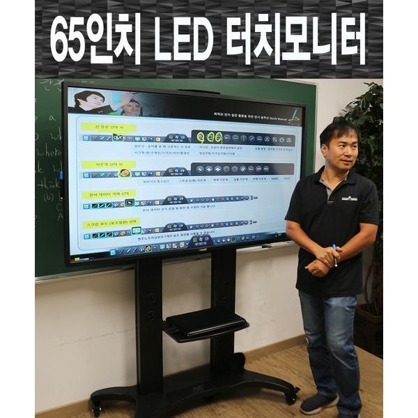 65 LED 터치모니터/터치스크린/스마트칠판