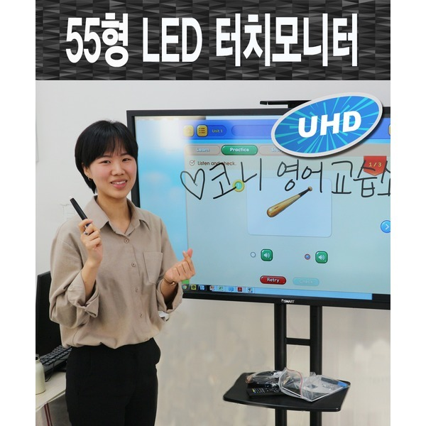 55 LED 터치모니터/스마트칠판/터치스크린