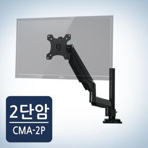 카멜마운트 모니터암 거치대 CMA-2P(블랙)