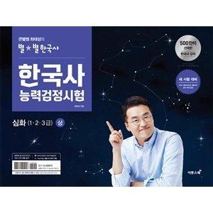 큰별쌤 최태성의 별별한국사 한국사능력검정시험 심화-상(2021)