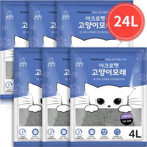아크로펫 고양이모래 벤토나이트 4Lx6팩 라벤더향