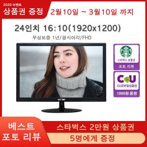 라온디스플레이 SG2410 HDMI 24인치 사무용 모니터