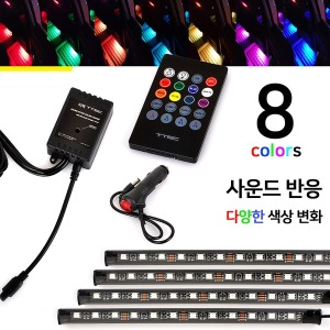 센서반응 자동차 RGB LED바 실내무드등 풋등 차량용품
