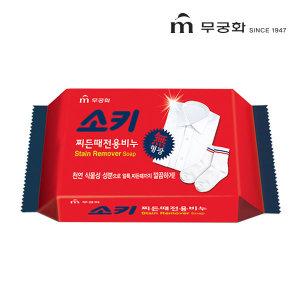 무궁화 소키 찌든때 전용 비누 150g