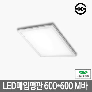 하이디 LED매입평판등 면조명 600x600 M바 서울반도체