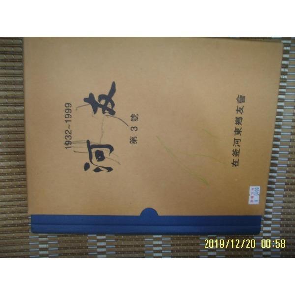 헌책/ 재부하동향우회 / 1932-1999 하우 제3호