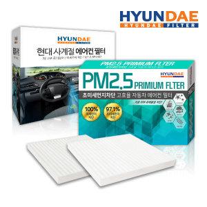 자동차에어컨필터 PM2.5미세먼지필터/사계절필터