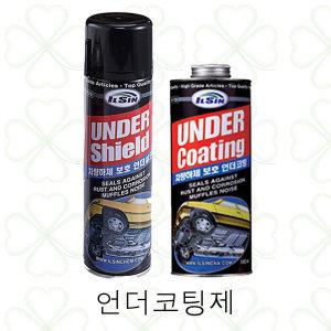 언더코팅제/차량하체보호/부식방지