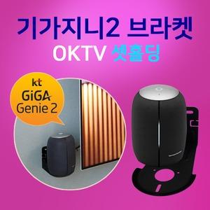 기가지니2 인공지능 스피커 브라켓 거치대 선정리