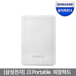 삼성정품 외장하드 J3 Portable 1TB USB3.0 화이트