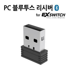 EX스위치(무선) 전용 PC 무선 리시버