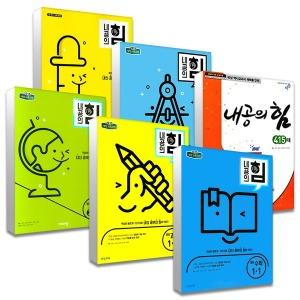 2020년 비상교육 중등 내공의힘 수학 사회 역사 과학 중 1 2 3 학년 학기 중학 1-1 2-1 3-1 1-2 2-2 3-2