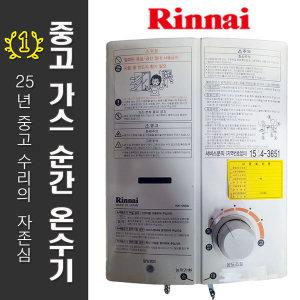 중고 가스순간 온수기 RW-05SW(LNG 도시가스) 소형 5L