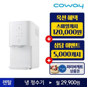 코웨이 정수기 렌탈 : CP-6310L 시루필터+ 냉정수기