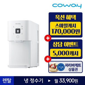코웨이 정수기 렌탈 : CP-7300R 시루 직수 냉정수기