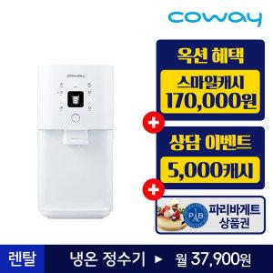코웨이 정수기 렌탈 : CHP-7300R 시루 직수 냉온정수기