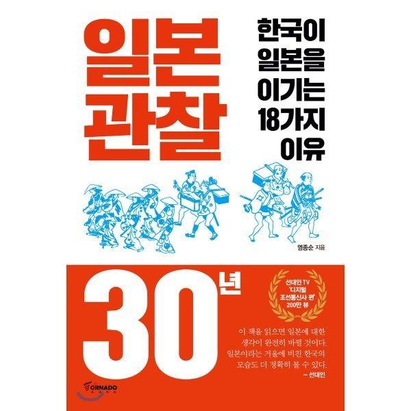 일본 관찰 30년 : 한국이 일본을 이기는 18가지 이유  염종순