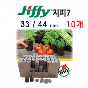 지피7 / 지피펠렛 / 10개 / 피트모스 / 압축배양토