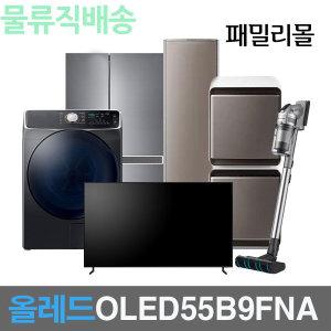 P.LG무료설치 판매1위 OLED 55B9FNA정품배송