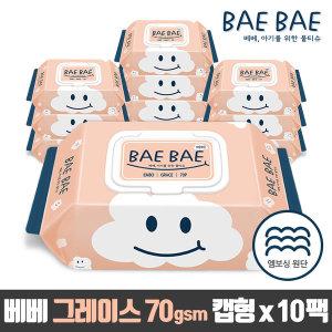 BAEBAE(베베) 아기물티슈 GRACE 70gsm 캡형 70매 10팩