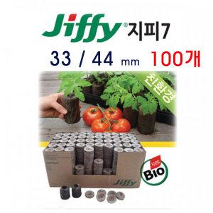 지피7 / 지피펠렛 / 100개 / 피트모스 / 압축배양토