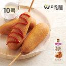 닭가슴살 소시지 고구마 핫도그 10팩