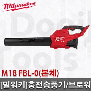 밀워키 충전송풍기/M18 FBL-0/M18 CBL후속/본체/브로