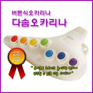 다솜오카리나 알토C 버튼 밸브 유아용  당일발송