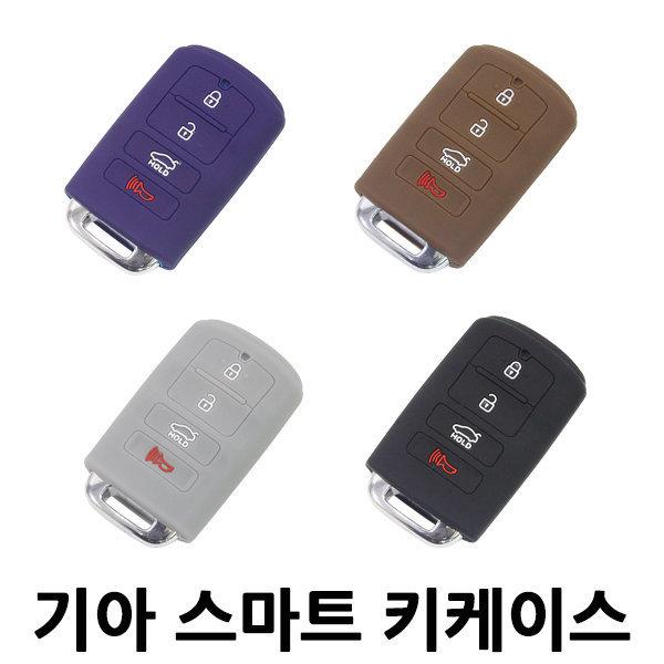 기아 실리콘 키홀더 더뉴K7 K9 더뉴모하비 더뉴쏘렌토