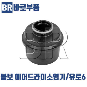 볼보트럭부품 에어드라이소염기 유로6 덤프 추레라