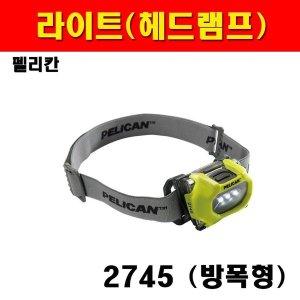 JF 펠리칸 랜턴 2745 2763936 방폭렌턴 LED램프 헤드