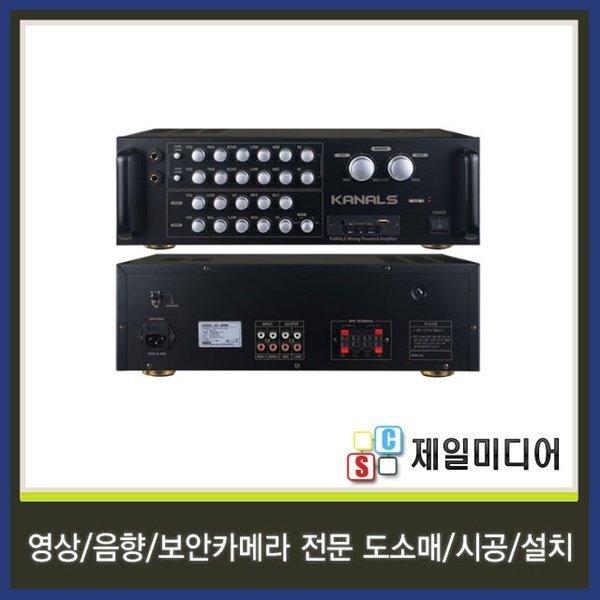 KQ400W/KQ-400W/KANALS/노래방 파워앰프 400W
